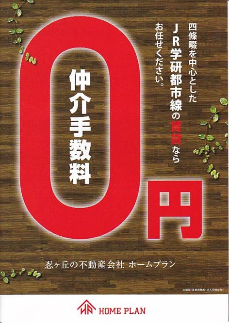 賃貸仲介手数料0円(無料)