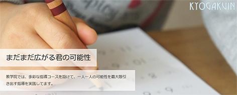塾の夏期講習会「教学院」(大阪府大東市)