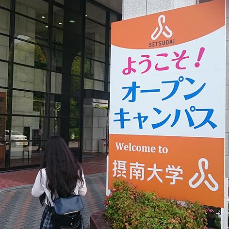 摂南大学(枚方キャンパス)・オープンキャンパス