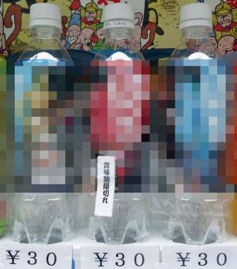 賞味期限切れの清涼飲料水を30円で販売している自動販売機