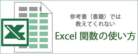 参考書(書籍)では教えてくれないExcel関数の使い方
